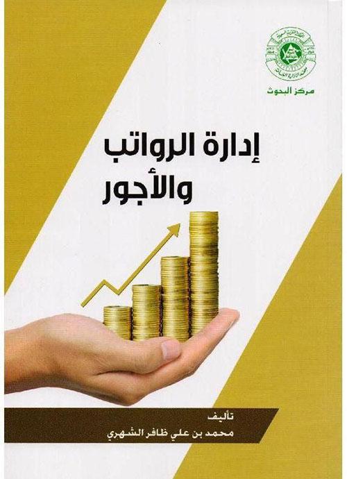 إدارة الرواتب والأجور
