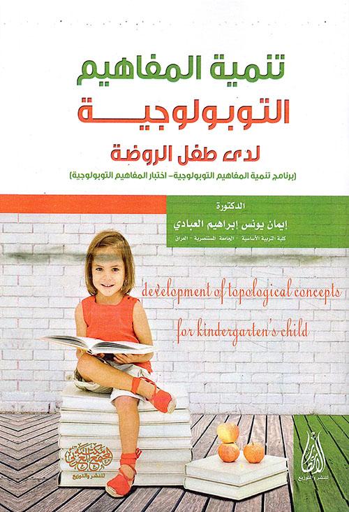 تنمية المفاهيم التوبولوجية لدى طفل الروضة (برنامج تنمية المفاهيم التوبولوجية - اختبار المفاهيم التوبولوجية)