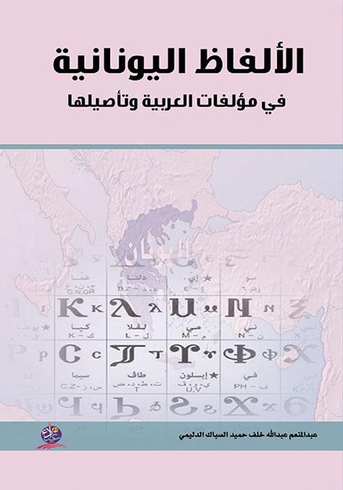 الألفاظ اليونانية في مؤلفات العربية وتأصيلها