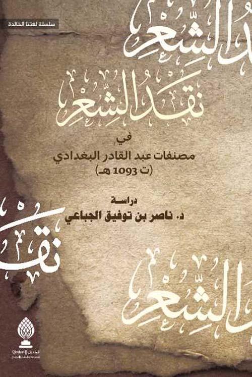 نقد الشعر في مصنفات عبد القادر البغدادي