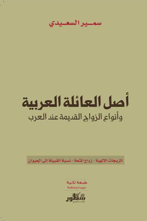 أصل العائلة العربية وأنواع الزواج عند العرب