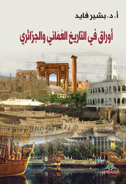أوراق في التاريخ العماني والجزائري