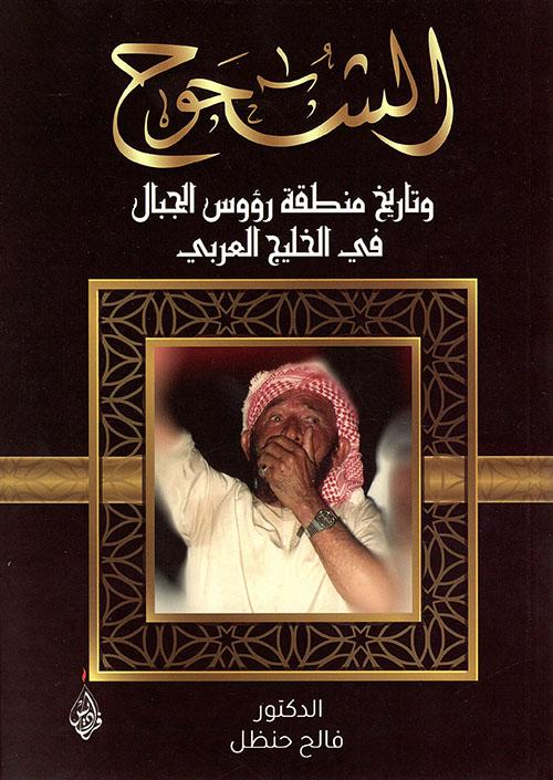 الشحوح ؛ وتاريخ منطقة رؤوس الجبال في الخليج العربي