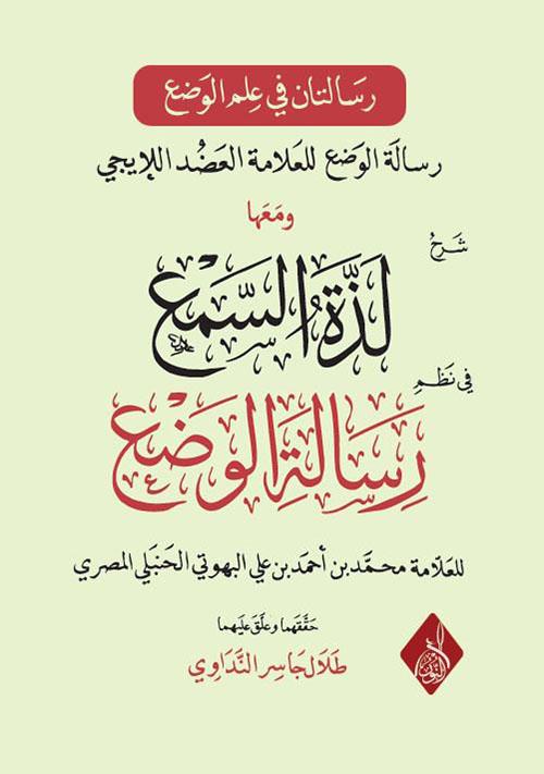 لذة السمع في علم الوضع للإمام محمد بن أحمد البهوتي الحنبلي