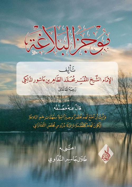 موجز البلاغة للإمام الطاهر بن عاشور