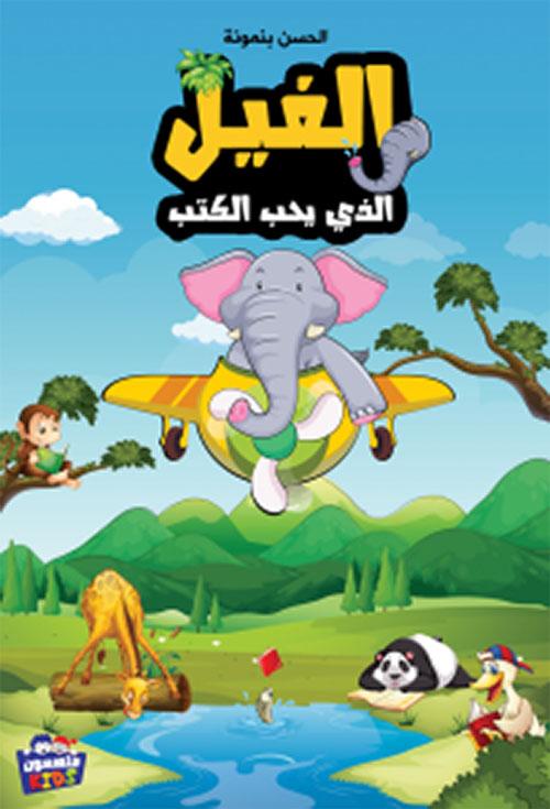 الفيل الذي يحب الكتب