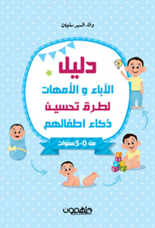 دليل الأباء والأمهات لتحسين ذكاء الأطفال