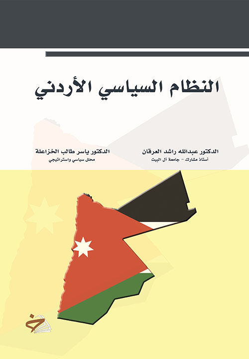 النظام السياسي الأردني