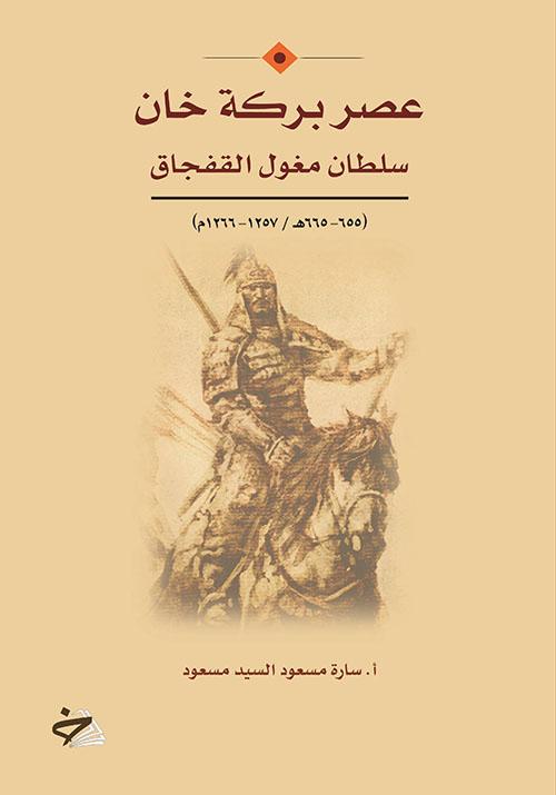 عصر بركة خان سلطان مغول القفجاق
