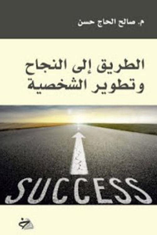 الطريق إلى النجاح وتطوير الشخصية