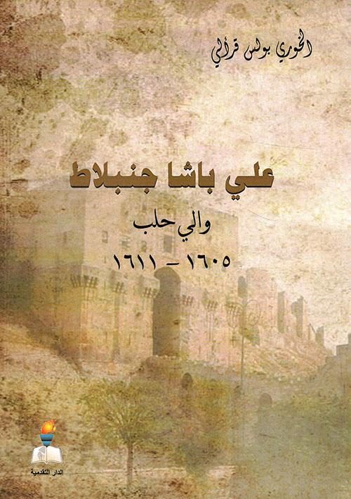 علي باشا جنبلاط والي حلب 1605 - 1611