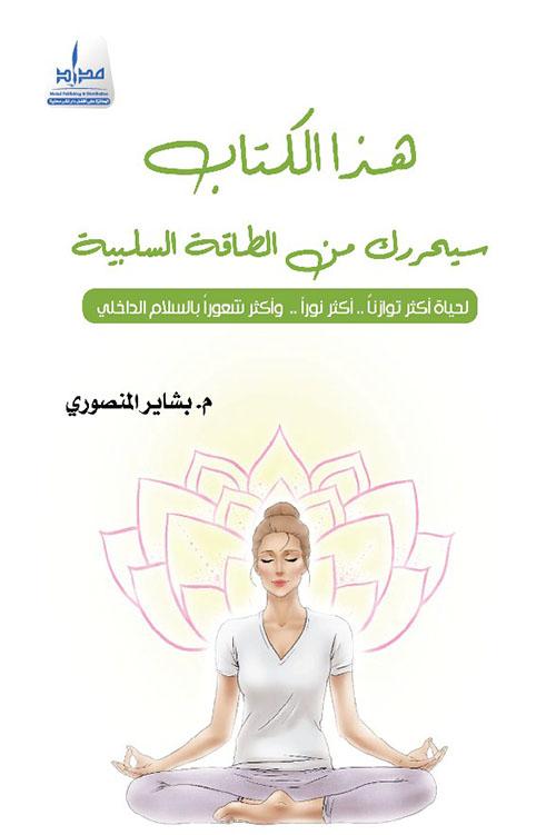 هذا الكتاب سيحررك من الطاقة السلبية