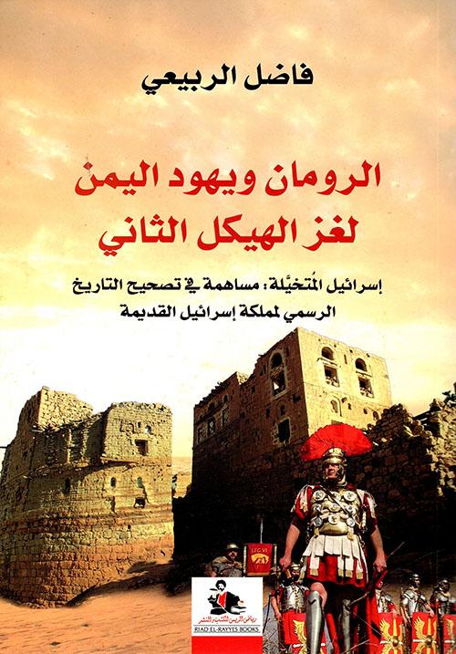 الرومان ويهود اليمن لغز الهيكل الثاني