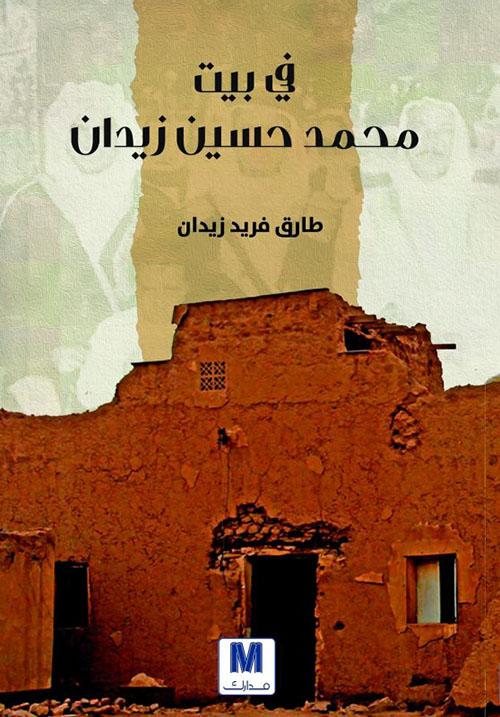 في بيت محمد حسين زيدان