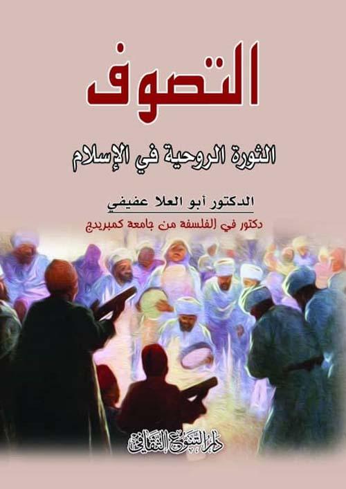 التصوف - الثورة الروحية في الإسلام