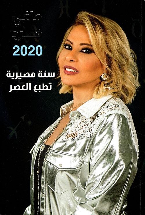 ماغي فرح 2020 ؛ سنة مصيرية تطبع العصر
