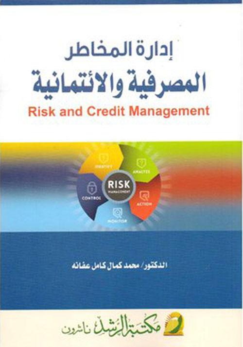 إدارة المخاطر المصرفية والائتمانية ؛ risk and credit management