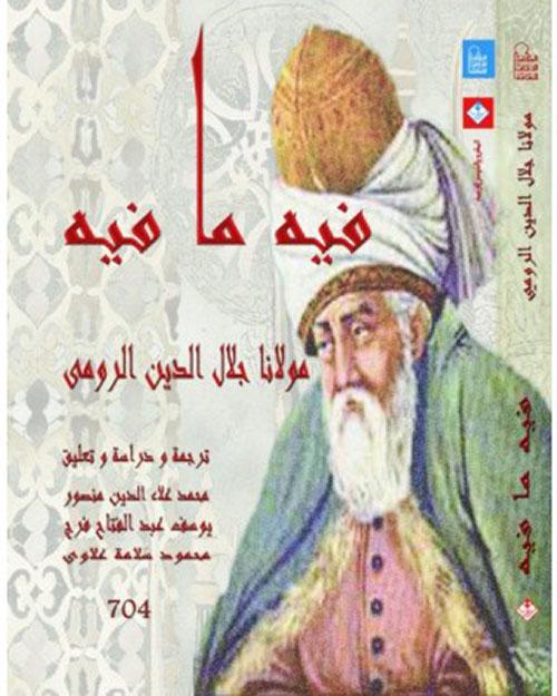 فيه ما فيه ؛ أحاديث مولانا جلال الدين الرومي