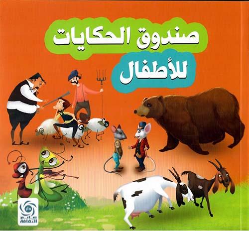 صندوق الحكايات للأطفال