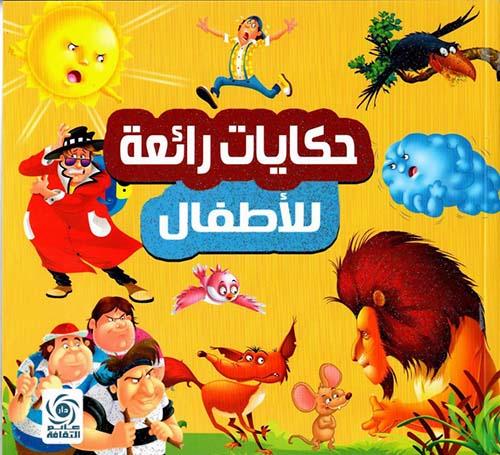 حكايات رائعة للأطفال