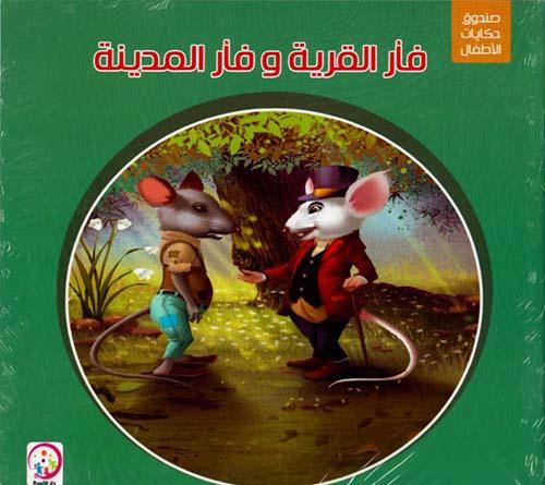 سلسلة صندوق حكايات الأطفال