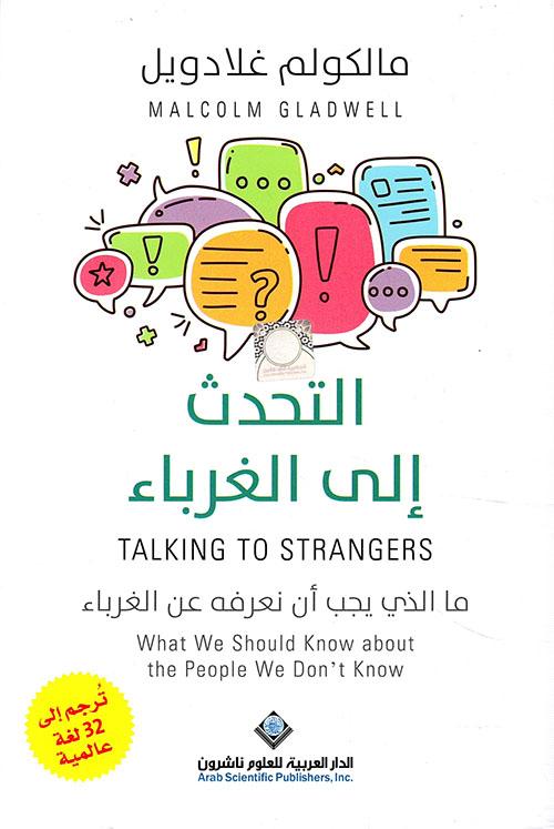 التحدث إلى الغرباء ؛ ما الذي يجب أن نعرفه عن الغرباء
