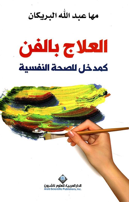 العلاج بالفن كمدخل للصحة النفسية