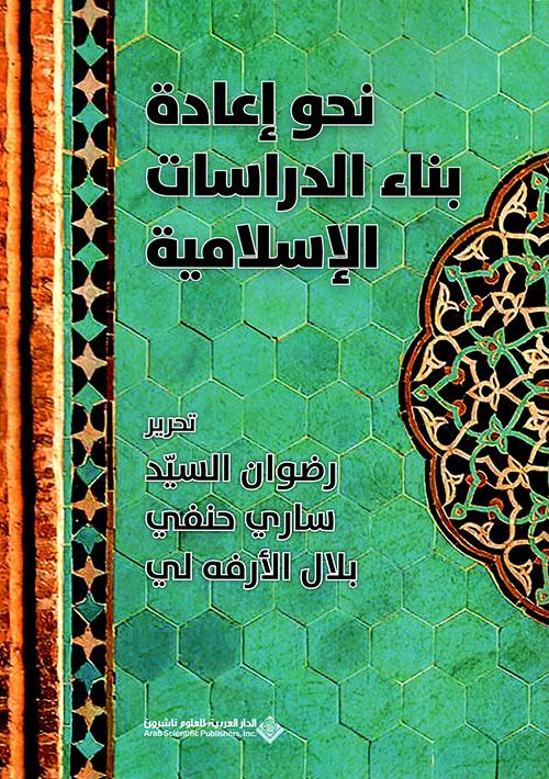 نحو إعادة بناء الدراسات الإسلامية