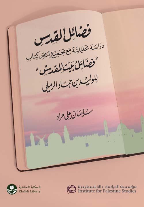 فضائل القدس - دراسة تحليلية مع تجميع لنص كتاب