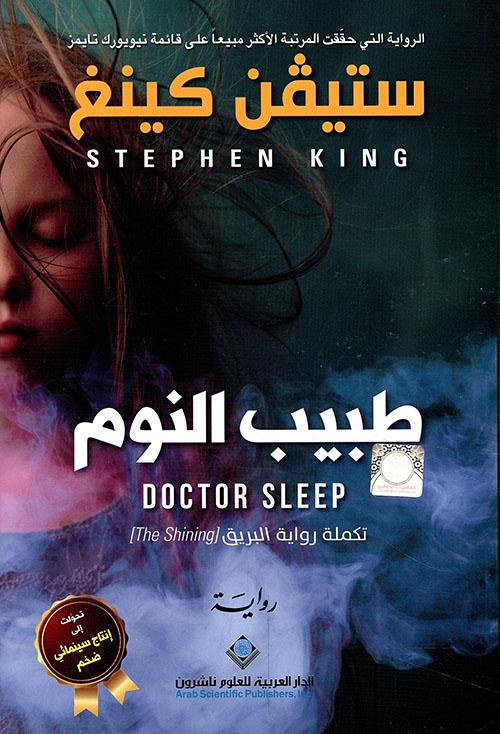 طبيب النوم