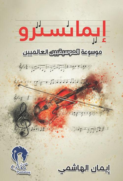 إيمانسترو : موسوعة الموسيقيين العالميين