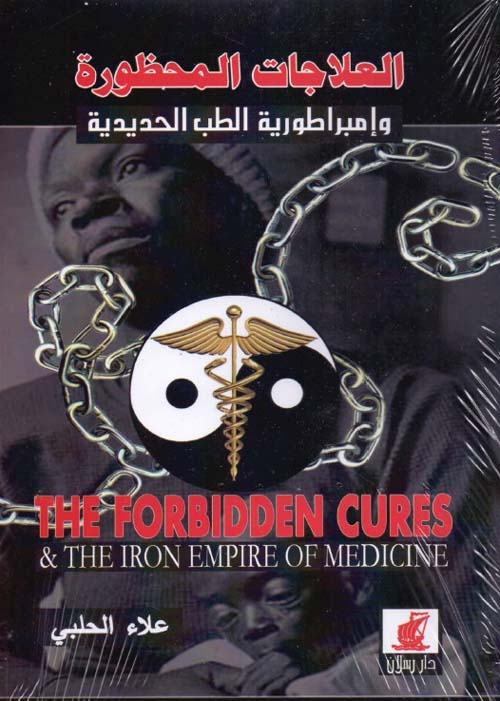 العلاجات المحظورة وامبراطورية الطب الحديدية
