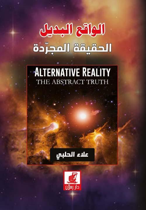 الواقع البديل - الحقيقة المجردة