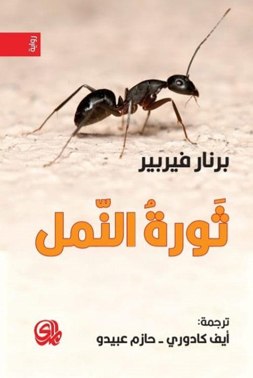 ثورة النمل