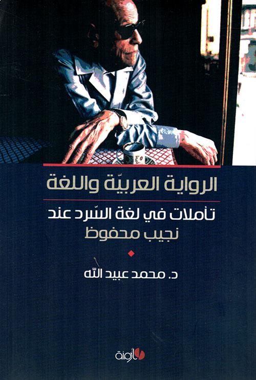 الرواية العربية واللغة - تأملات في لغة السرد عند نجيب محفوظ