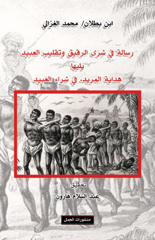 رسالة في شرى الرقيق وتقليب العبيد يليها هداية المريد، في شراء العبيد