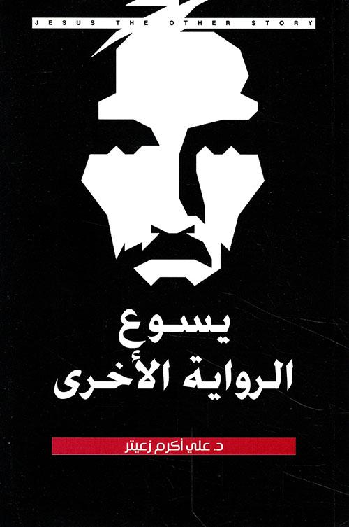 يسوع الرواية الأخرى