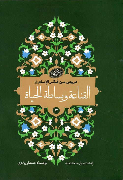 القناعة وبساطة الحياة دروس من فكر الإمام الخميني