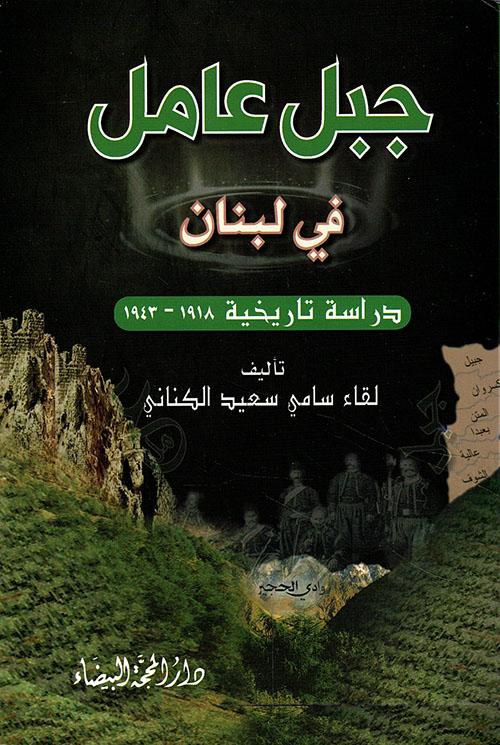 جبل عامل في لبنان - دراسة تاريخية 1918-1943