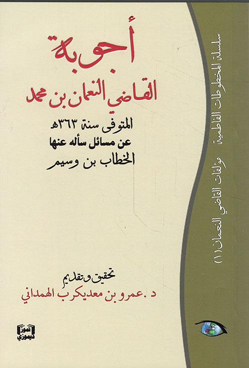 أجوبة القاضي النعمان بن محمد المتوفى سنة 363 هـ عن مسائل سأله عنها الخطاب بن وسيم