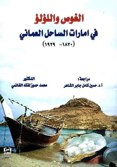 الغوص واللؤلؤ في امارات الساحل العماني ( 1820 - 1929 )