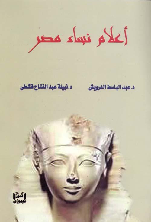 أعلام نساء مصر