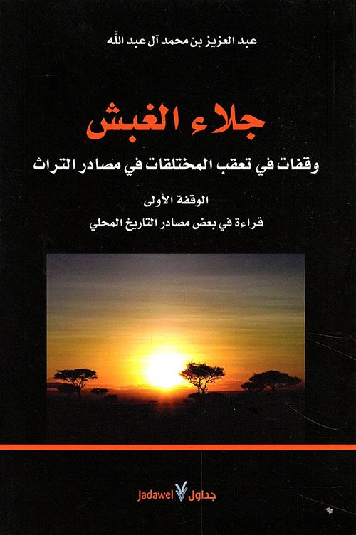 جلاء الغبش ؛ وقفات في تعقب المختلقات في مصادر التراث ؛ الوقفة الأولى قراءة في بعض مصادر التاريخ المحلي