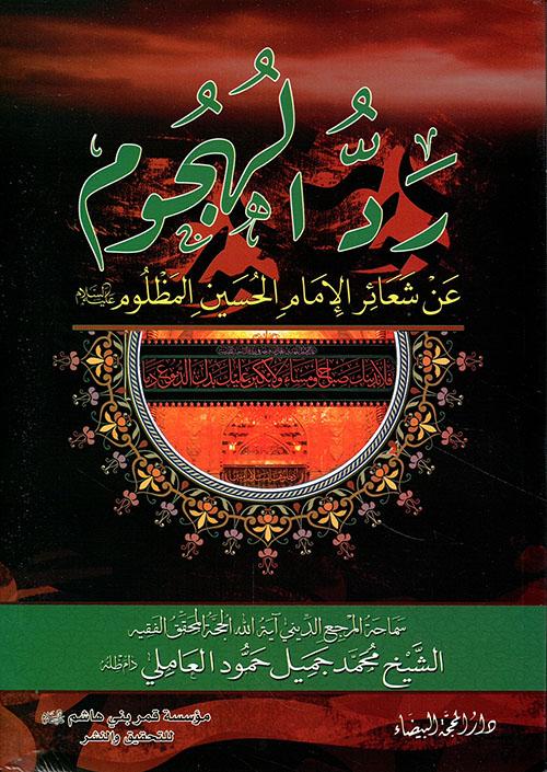 رد الهجوم عن شعائر الإمام الحسين المظلوم عليه السلام ؛ ( البكاء والتطبير )
