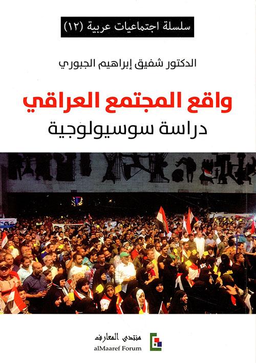 واقع المجتمع العراقي ؛ دراسة سوسيولوجية