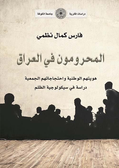 المحرومون في العراق ؛ هويتهم الوطنية واحتجاجاتهم الجمعية - دراسة في سيكولوجية الظلم
