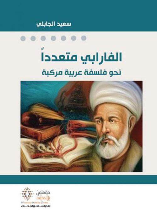 الفارابي متعدداً نحو فلسفة عربية مركبة