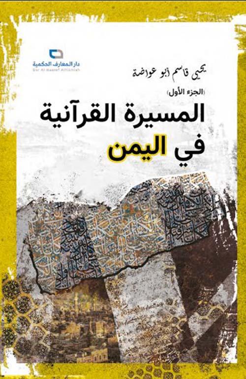 المسيرة القرآنية في اليمن - الجزء الأول