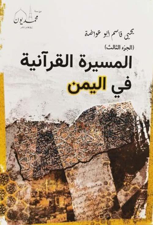المسيرة القرآنية في اليمن - الجزء الثالث
