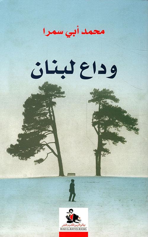 وداع لبنان